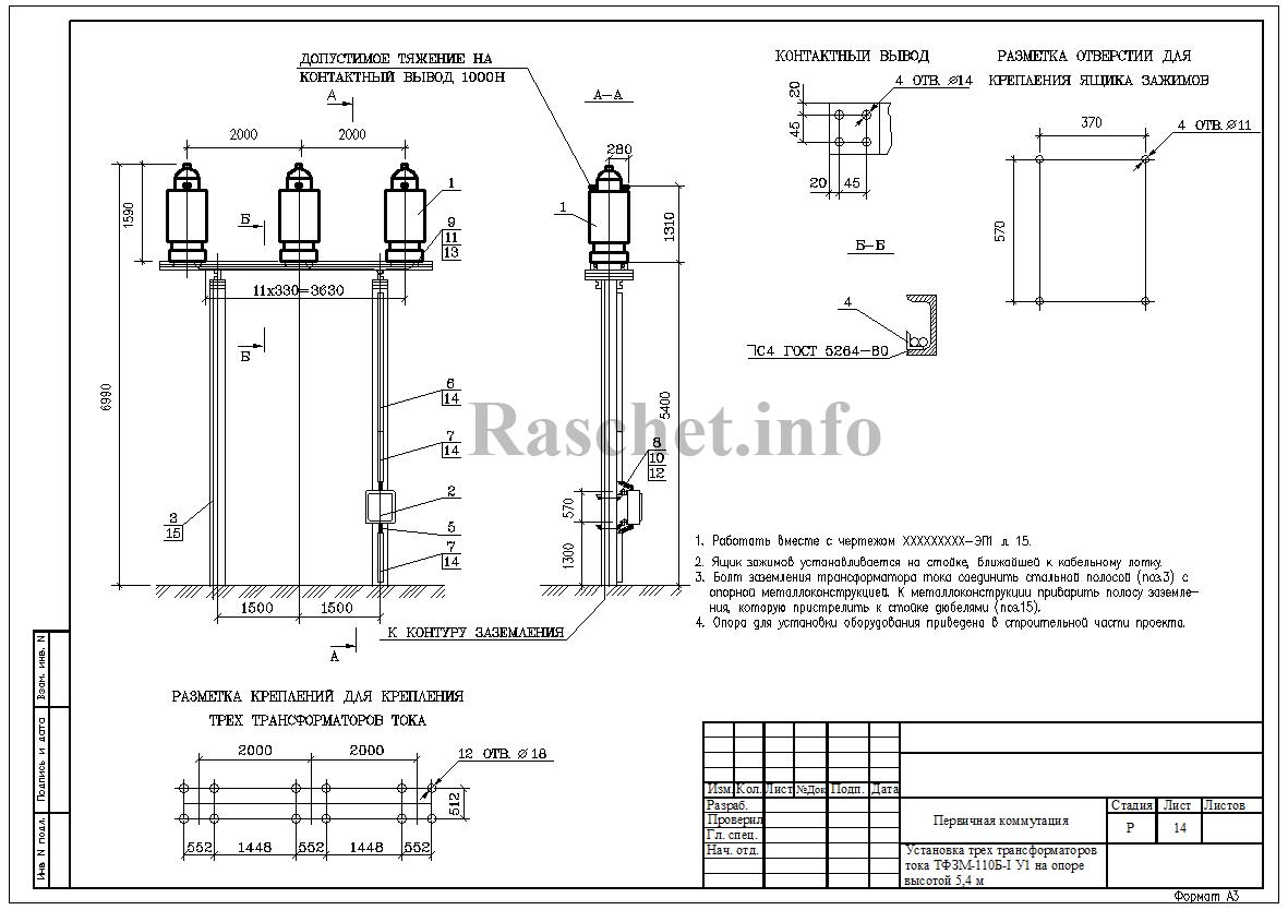 Чертеж установки ТФЗМ-110Б-I У1 в формате dwg
