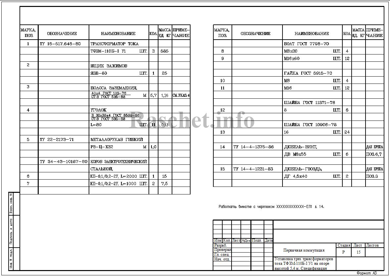 Чертеж установки ТФЗМ-110Б-I У1 спецификация в формате dwg