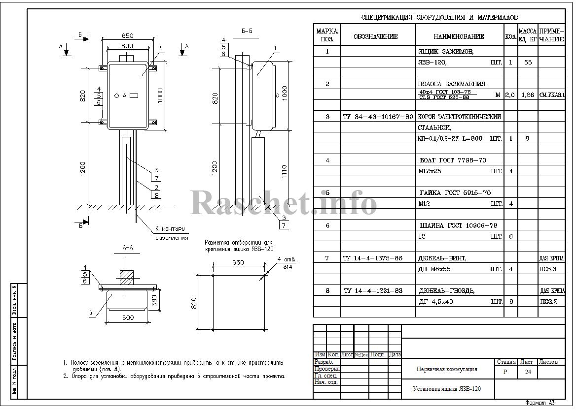 Чертеж установки ЯЗВ-120 в формате dwg