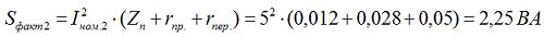 1. Определяем фактическую мощность нагрузки:
