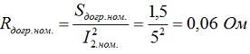 2. Выбираем догрузочный резистор МР 3021-Т-5А-1,5 ВА с сопротивлением