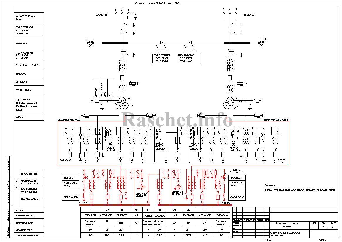 ПС 110/10/10 кВ. Схема электрическая принципиальная.