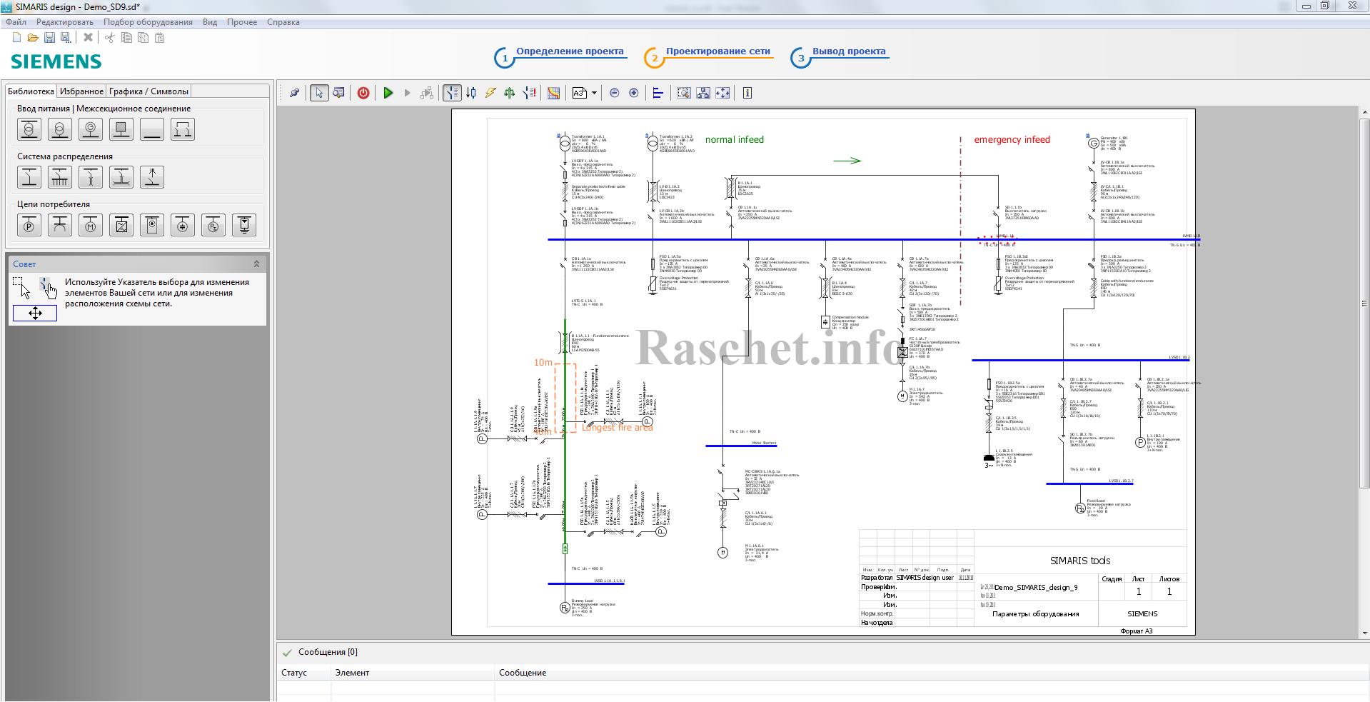 SIMARIS – программный комплекс для расчета сети и выбора электрооборудования