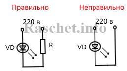 Рис.2 – Схема подключения светодиода через токоограничивающий резистор