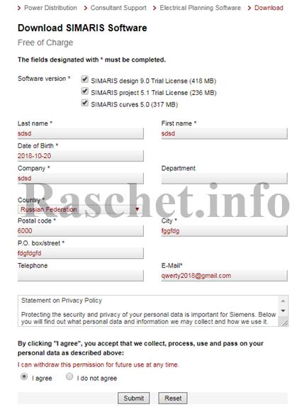 Регистрация программного комплекса SIMARIS