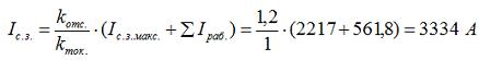 2. Выполним согласование МТЗ ВВ1 с МТЗ СВ по формуле 4.2