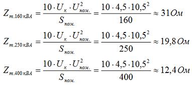 1.2. Определяем полное сопротивление двухобмоточных трансформаторов 10,5/0,4 кВ