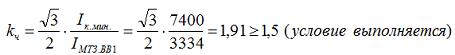 3. Определяем чувствительность МТЗ при двухфазном к.з. в минимальном режиме по формуле 4.34