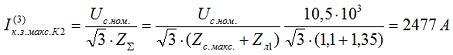 1.5. Рассчитаем ток трехфазного КЗ в точке подключения трансформаторов (точка К2)