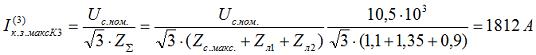 1.6. Рассчитаем ток трехфазного КЗ в точке К3 в конце кабельной линии КЛ-2