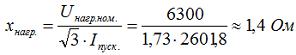 14. Рассчитываем эквивалентное сопротивление нагрузки по формуле 5.3
