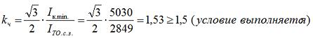 2.4. Определяем коэффициент чувствительности при двухфазном к.з. в минимальном режиме