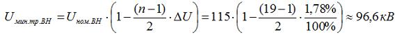 2. Рассчитаем минимальное напряжение стороны ВН трансформатора