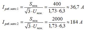 2. Определяем максимальный рабочий ток для трансформаторов 6,3/0,4 кВ мощностью 400 и 2000 кВА