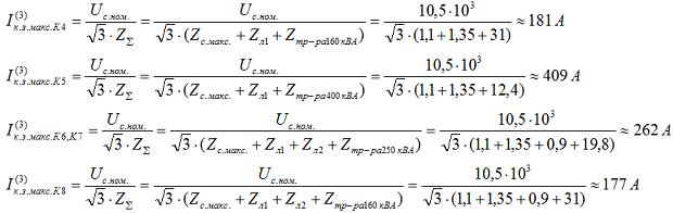 3.4.1. Определим токи КЗ за трансформаторами