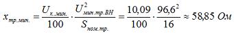 3. Определяем сопротивление трансформатора, когда РПН находится в крайнем «минусовом» положении