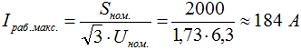 4. Определяем максимальный рабочий ток для трансформатора 6/0,4 кВ типа GEAFOL-4GB6326-3DC компании «SIEMENS» мощностью 2000 кВА