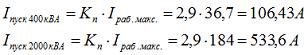 4. Определяем пусковой ток для трансформаторов 6,3/0,4 кВ
