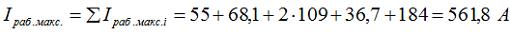 5. Определяем максимальный рабочий ток I секции шин 6 кВ