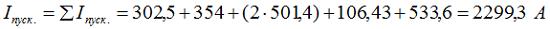 8. Определяем суммарный пусковой ток на I секции шин 6 кВ