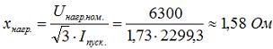 9. Рассчитываем эквивалентное сопротивление нагрузки по формуле 5.3