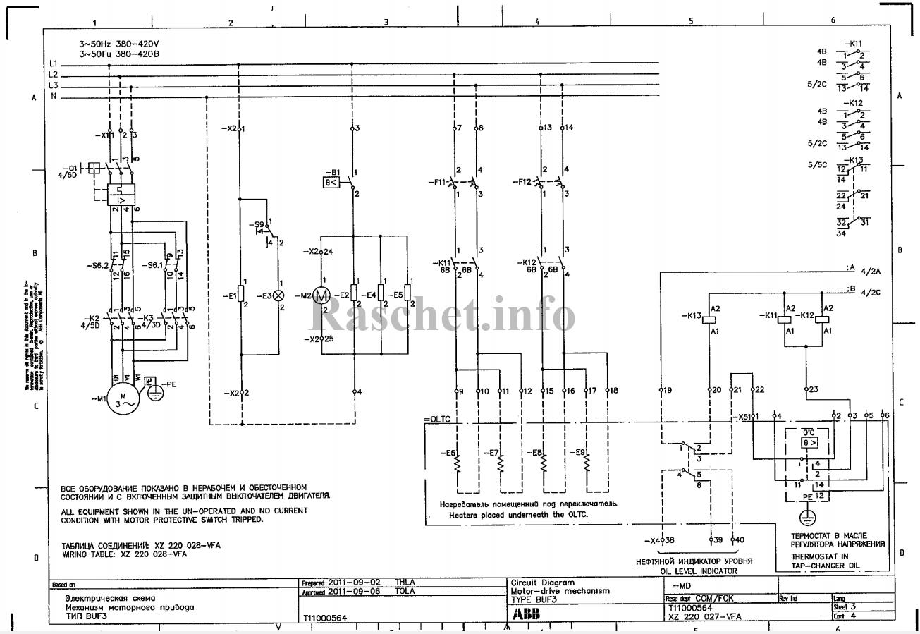 Электропривод РПН типа BUF3 лист 1