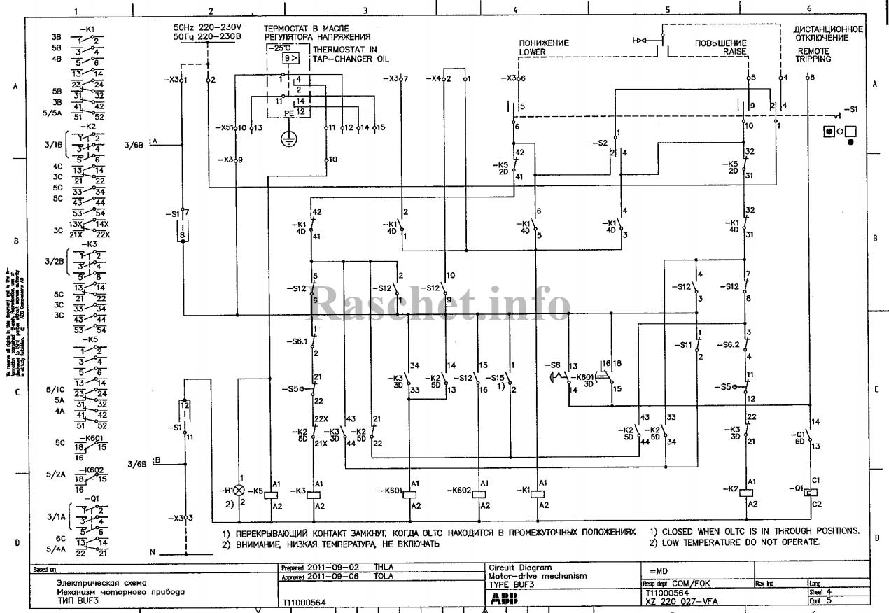 Электропривод РПН типа BUF3 лист 2