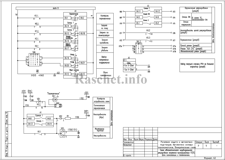 Схема РПН трансформатора