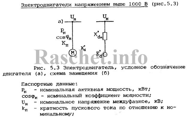 Рис. 5.3 - Схема замещения электродвигателя выше 1000 В