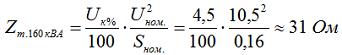 Формула по определению сопротивления трансформатора