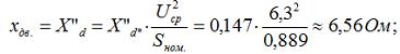 2. Переведем значение сверхпереходного сопротивления электродвигателя из относительных единиц в Ом