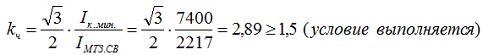 3. Определяем чувствительность МТЗ при двухфазном к.з. в минимальном режиме по формуле 4.32