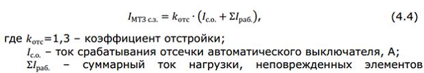 Формула 4.4 по определению тока срабатывания МТЗ по условию согласования с АВ