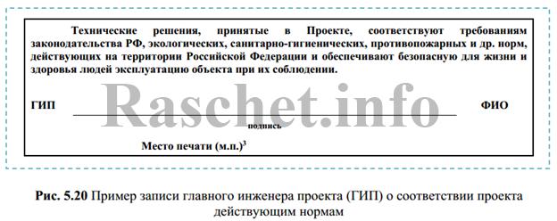 Пример записи главного инженера проекта (ГИП)