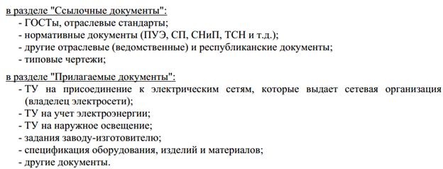 Порядок записи документов в ведомости по разделам следующи