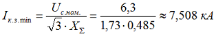 3.4. Определяем ток трехфазного КЗ в минимальном режиме в конце защищаемой линии