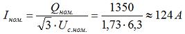 3.5.1. Определяем номинальный ток конденсаторной установки