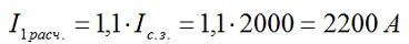 3. Определяем первичный расчетный ток, исходя из тока срабатывания ТО и МТЗ.