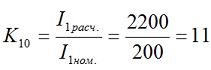 4. Определяем значение предельной кратности