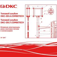 Типовой альбом DKC-2014, 2017 COMBITECH. Опорные конструкции, узлы монтажа лотков и аксессуаров