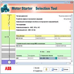 Выбор аппаратуры для двигателя от фирмы АББ