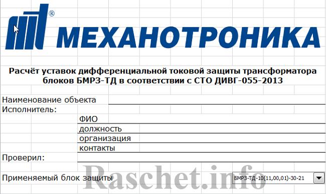 Программа расчета уставок ДЗТ трансформатора на базе БМРЗ-ТД