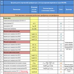 Программа расчета сопротивлений двух и трехобмоточных тра-ров в Microsoft Excel