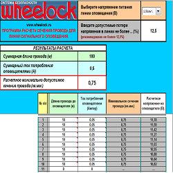 Программы расчета сечения провода для линии речевого (сигнального) оповещения