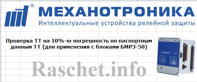 Программа проверки ТТ на 10%-ю погрешность по паспортным данным ТТ