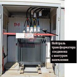 Схема кратковременного заземления нейтрали силового трансформатора