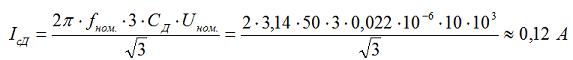 2. Определяем собственный емкостной ток электродвигателя СТД-5000-2 по формуле 6.3