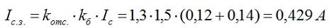 4. Определяем первичный ток срабатывания защиты по формуле 6.1