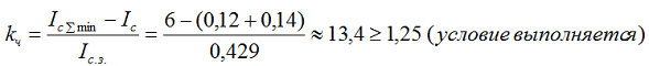 5. Определяем коэффициент чувствительности защиты по формуле [Л2, с.149]