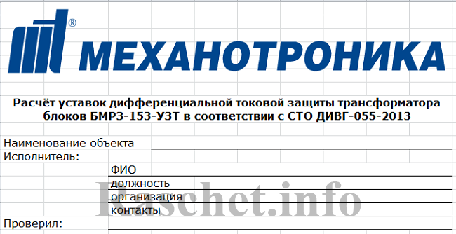 Программа расчета уставок ДЗТ двухобмоточного трансформатора на базе БМРЗ-153-УЗТ